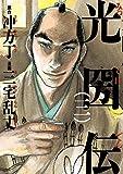 光圀伝(三) (カドカワデジタルコミックス)