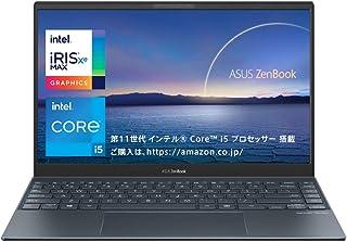 インテル Core i5搭載 ASUS 薄型 軽量 ノートパソコン ZenBook 13 UX325EA(8GB, 512GB/約1.15kg/13.3インチ/バッテリー駆動 約13.9時間/Wifi 6/WPS Office Standard...