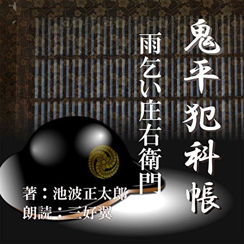 雨乞い庄右衛門(鬼平犯科帳より) | 池波 正太郎