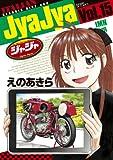 ジャジャ (15) (サンデーGXコミックス)