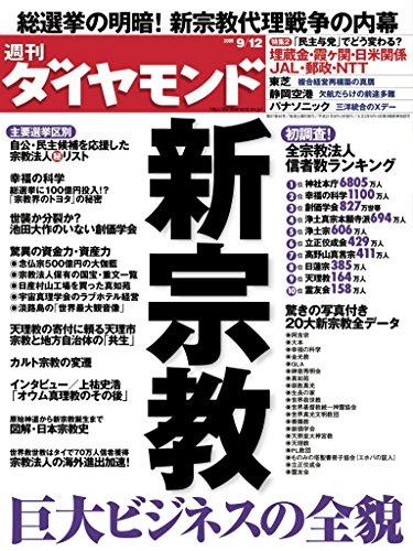 週刊ダイヤモンド 2009年9/12号 [雑誌] - ダイヤモンド社, 週刊ダイヤモンド編集部