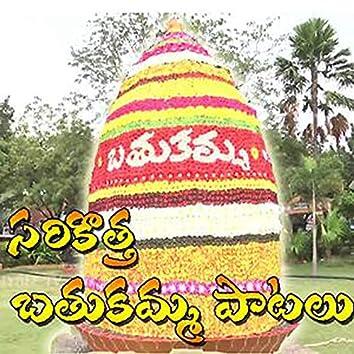 Sarikoththa Bathukamma Patalu