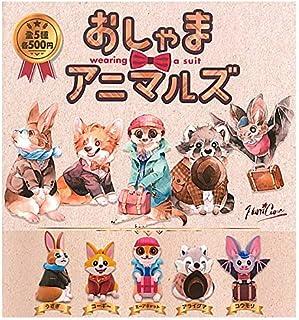 海外デザイナーシリーズ おしゃまアニマルズ [全5種セット(フルコンプ)]