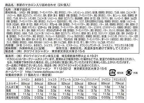 DALLOYAU ダロワイヨ 季節のマカロン入り詰め合わせ(24個入)