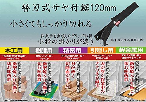 藤原産業 SK11 替刃式サヤ付鋸120 SSY-120K 軽金属用