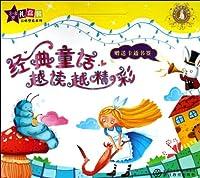 经典童话越读越精彩 品格塑造系列(礼盒装)()
