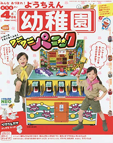 幼稚園 2020年 04 月号 [雑誌]