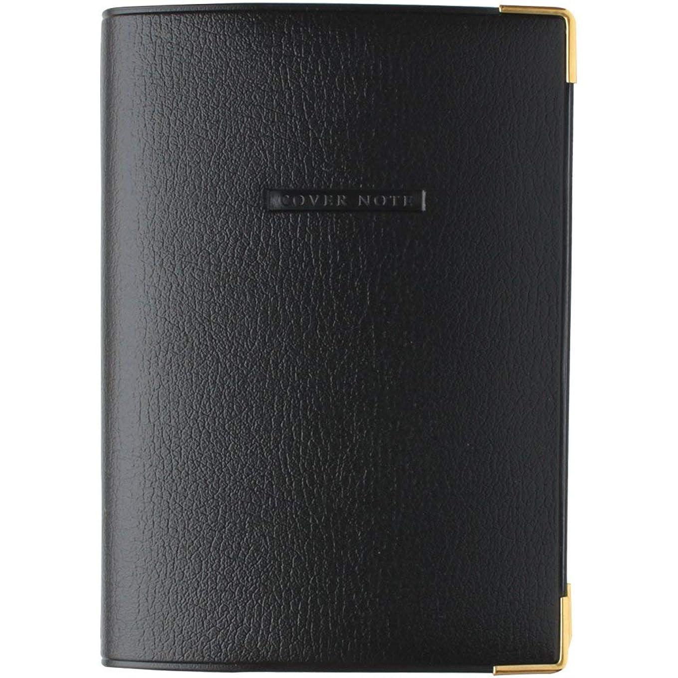 読み書きのできないカニアパルマルマン カバーノート B7 中細罫 96枚 ブラック N430-05 【まとめ買い2冊セット】
