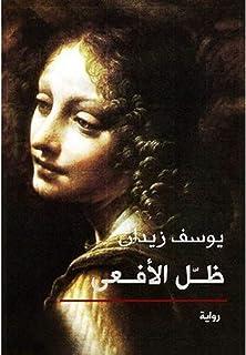 كتاب ظل الأفعى يوسف زيدان دار الشروق Youssef Zeidan Shadow of The Snake Book Arabic Paperback