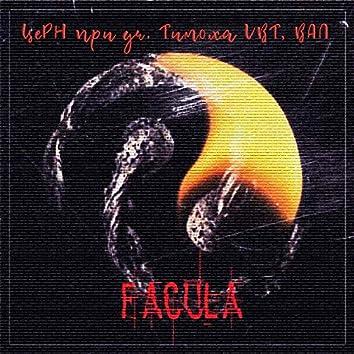 Facula (feat. Тимоха Vbt & ВАЛ)