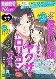 無敵恋愛S*girl Anette Vol.37 キケンな彼に溺愛されて [雑誌]