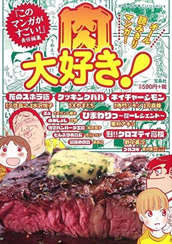 このマンガがすごい! Comics 肉大好き! (このマンガがすごい!comics)の詳細を見る