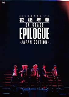 2016 BTS LIVE <花様年華 on stage:epilogue>~Japan Edition~ DVD 通常盤