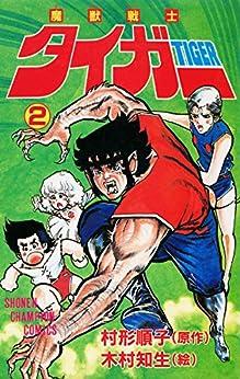 [村形順子, 木村知夫]の魔獣戦士タイガー 2 (少年チャンピオン・コミックス)