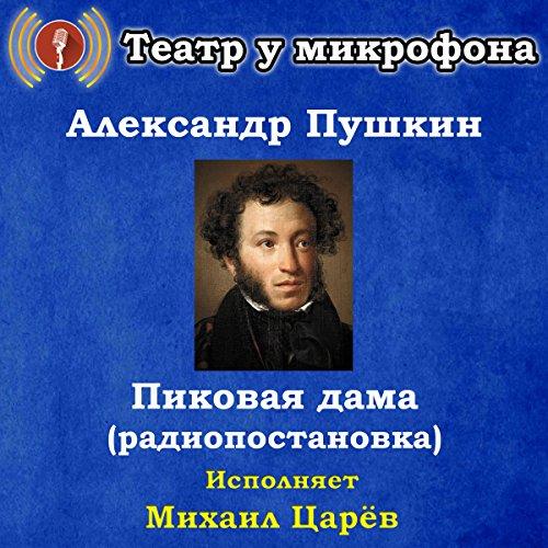 Pikovaya dama audiobook cover art