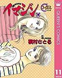 イマジン 11 (クイーンズコミックスDIGITAL)
