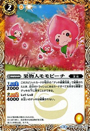 バトルスピリッツ 果物人モモピーチ / 十二神皇編 第2章 / シングルカード BS36-039