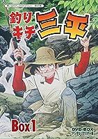 釣りキチ三平 DVD‐BOX デジタルリマスター版 BOX1【想い出のアニメライブラリー 第65集】