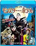 モンスター・ホテル[Blu-ray/ブルーレイ]