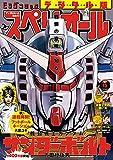 ビッグコミックスペリオール 2021年15号(2021年7月9日発売) [雑誌]