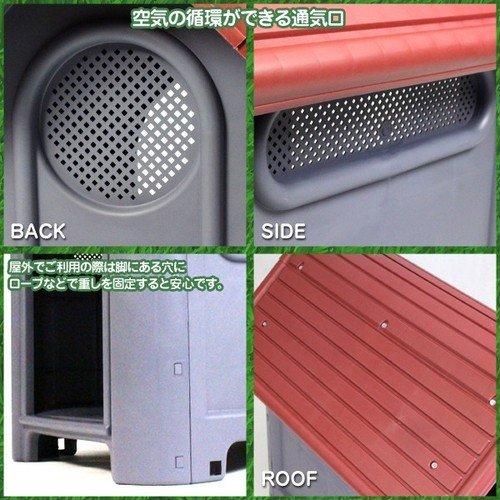 水洗いOK☆プラスチック製ドッグハウス・赤/サビない・腐らない/PDH-7330248黒