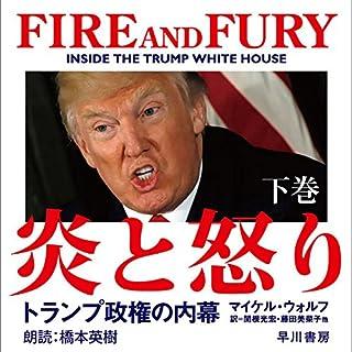 『炎と怒り ― トランプ政権の内幕 (下)』のカバーアート
