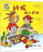 科妮快乐成长图画书·我要学本领:科妮做比萨饼(适读年龄:2-6岁)