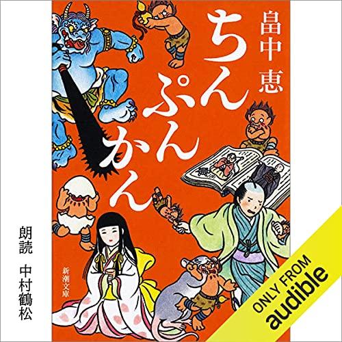 『ちんぷんかん』のカバーアート