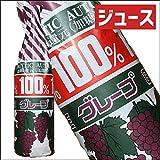 ぶどうジュース(グレープジュース) 果汁100% 1800ml スズラン酒造