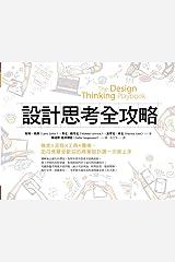 設計思考全攻略: 概念X流程X工具X團隊,史丹佛最受歡迎的商業設計課一次就上手 (Traditional Chinese Edition) Kindle Edition