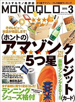 [晋遊舎]のMONOQLO (モノクロ) 2015年 03月号 [雑誌]