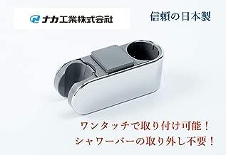 【ナカ工業】Newスライドシャワーハンガー 〜30mmバー専用〜 修理・交換・後付け用