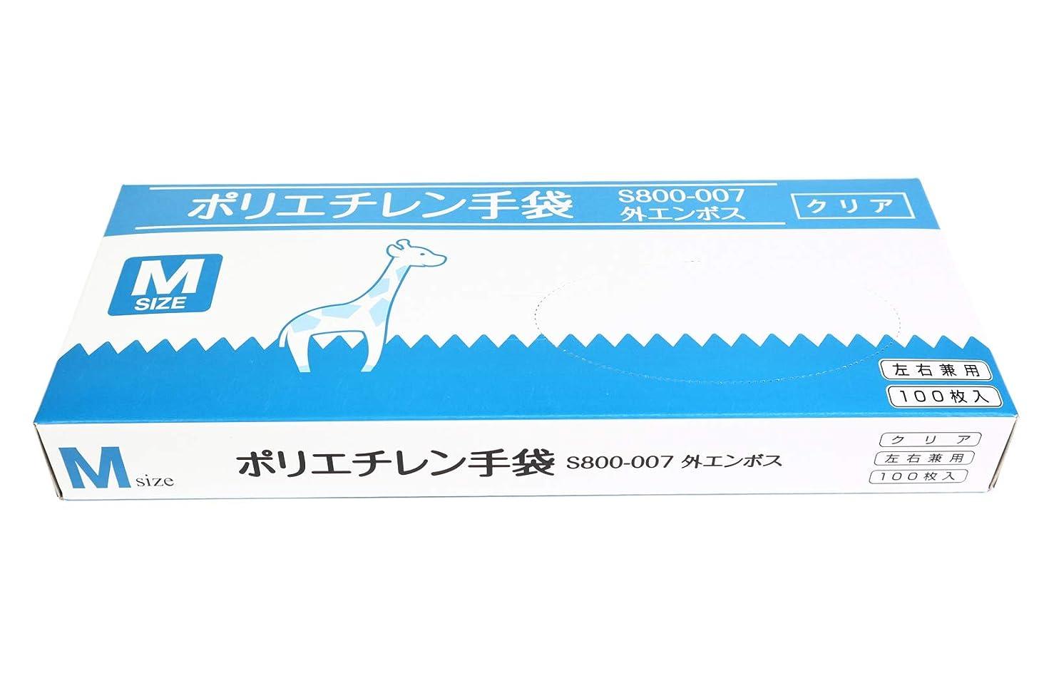 抜本的なモナリザシーン使い捨て ポリエチレン手袋 100枚入り クリア色 左右兼用 外エンボス 食品衛生法適応 (Mサイズ)