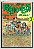 昭和の中坊 : 3 (アクションコミックス)
