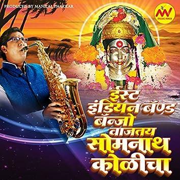 East Indian Band Banjo Vaztay Somnath Kolicha