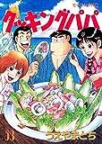 クッキングパパ(53) (モーニングコミックス)