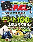 BE-PAL(ビ-パル) 2020年 05 月号 [雑誌]