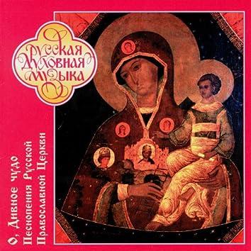 Russian Sacred Music. O Marvellous Wonder