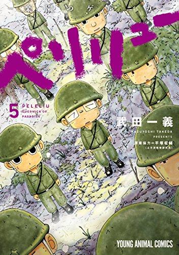 ペリリュー ─楽園のゲルニカ─ 5 (ヤングアニマルコミックス)の詳細を見る