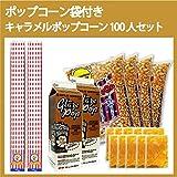 キャラメルポップコーン100人セット18oz袋付(材料)
