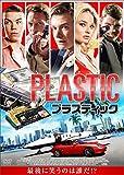 プラスティック[DVD]