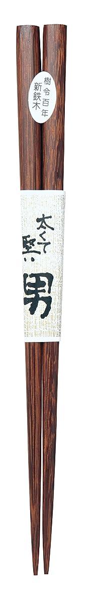 微弱入力殺すスタイル?オブ?ジャパン (木箸)極太 男箸 新鉄木 23cm SOJ0559