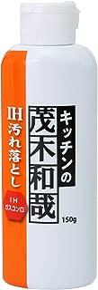 茂木和哉 IH ・ ガスコンロ 汚れ落とし 150g (W研磨剤の力)