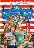 クィーン・オブ・ベルサイユ 大富豪の華麗なる転落 [DVD] image