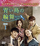 青い鳥の輪舞〈ロンド〉BOX3<コンプリート・シンプルDVD-BOX5,000円シリ...[DVD]