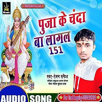 Puja Ke Chana Ba Lagal 151 (Bhojpuri Song)