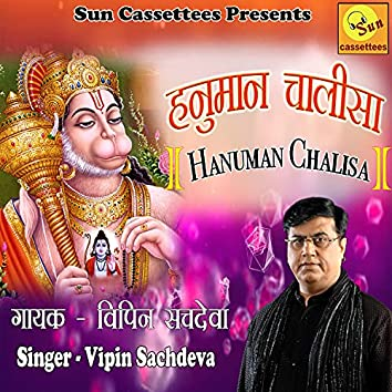 Hanuman Chalisa -  Vipin Sachdeva (Hindi)