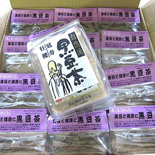 ノンカフェインの黒豆茶 無漂白ティーパック使用 1ケース売り (12袋入り・240パックセット)