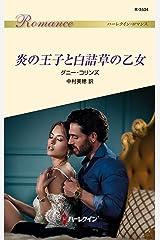 炎の王子と白詰草の乙女 (ハーレクイン・ロマンス) Kindle版