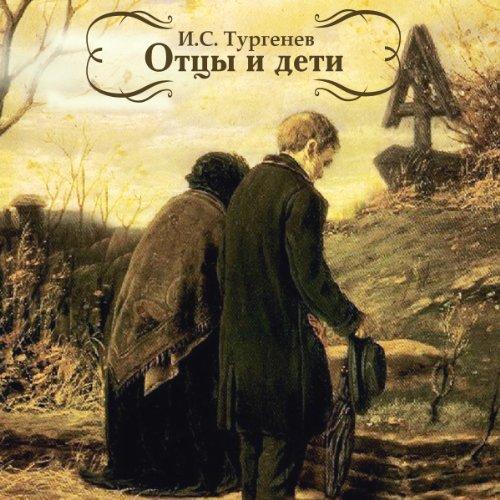 Otcy i deti audiobook cover art